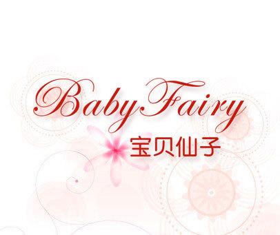 宝贝仙子 BABY FAIRY