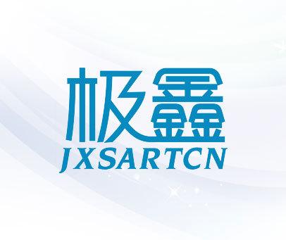 极鑫 JXSARTCN