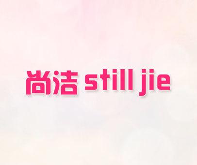 尚洁 STILL JIE