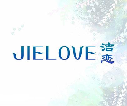 洁恋 JIELOVE
