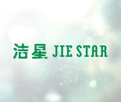 洁星 JIE STAR