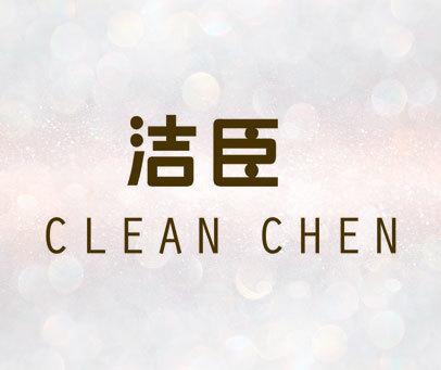 洁臣 CLEAN CHEN