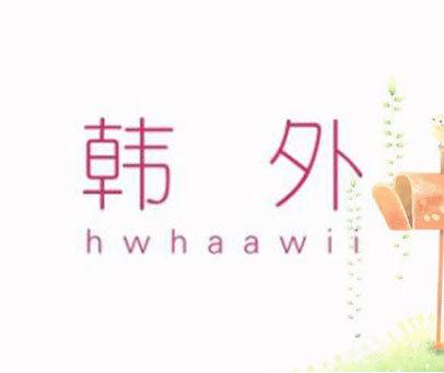 韩外 HWHAAWII