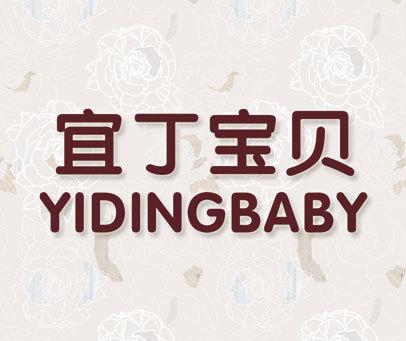 宜丁宝贝 YIDINGBABY