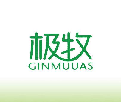 极牧 GINMUUAS