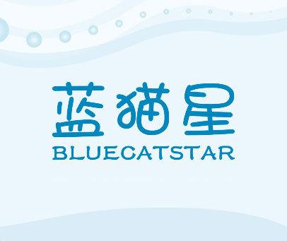 蓝猫星 BLUECATSTAR