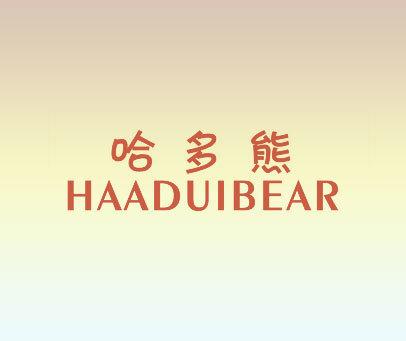 哈多熊 HAADUIBEAR