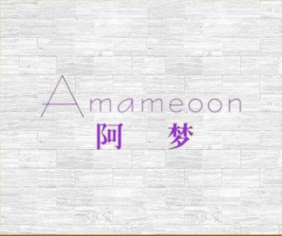 阿梦 AMAMEOON
