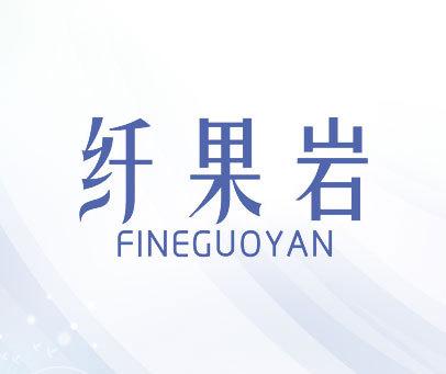纤果岩 FINEGUOYAN