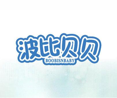 波比贝贝 BOOBISNBABY