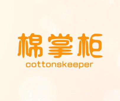 棉掌柜 COTTONSKEEPER