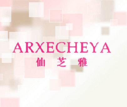 仙芝雅  ARXECHEYA