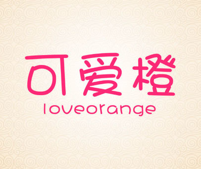可爱橙 LOVEORANGE