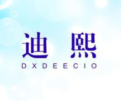 迪熙  DXDEECIO