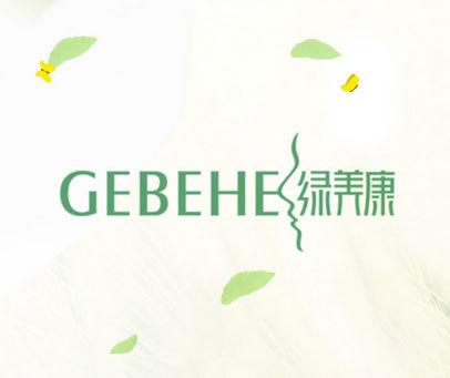绿美康 GEBEHE