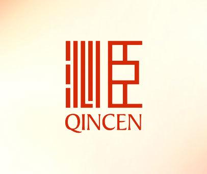 沁臣  QINCEN