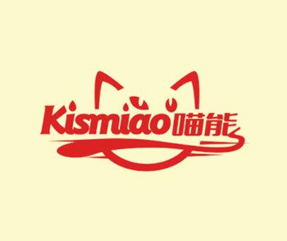 喵能  KISMIAO