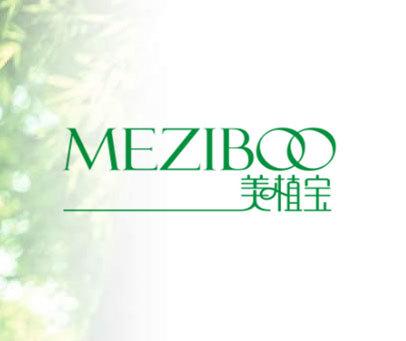 美植宝 MEZIBOO