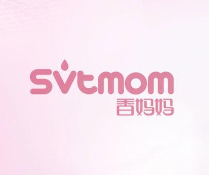 香妈妈  SVTMOM