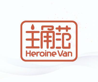 主角范 HEROINE VAN