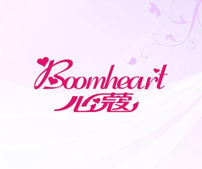 心蔻 BOOMHEART