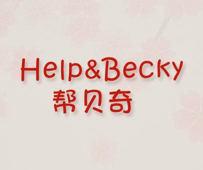 帮贝奇 HELP&BECKY