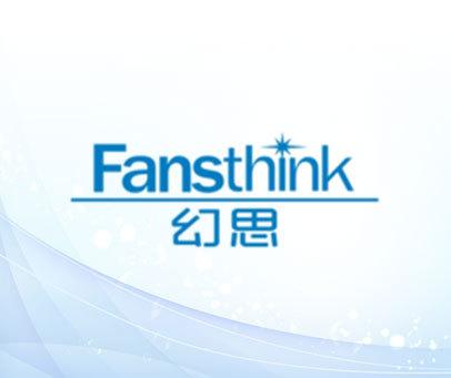 幻思  FANSTHINK