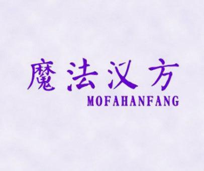 魔法汉方 MOFAIANFANG