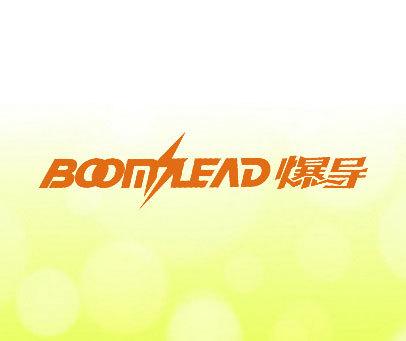 爆导  BOOM LEAD