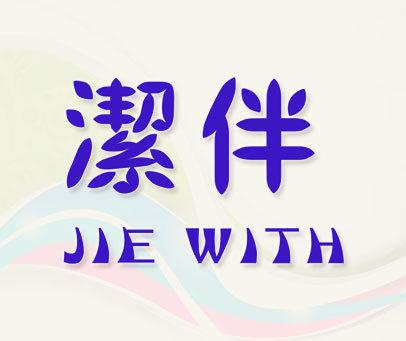 洁伴 JIE WITH