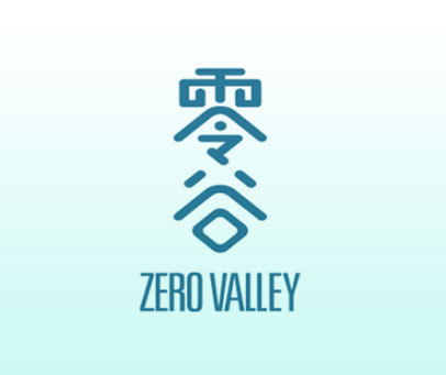 零谷 ZERO VALLEY
