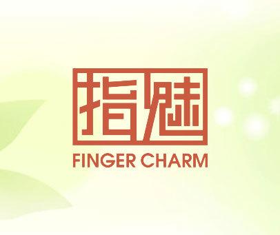 指魅 FINGER CHARM