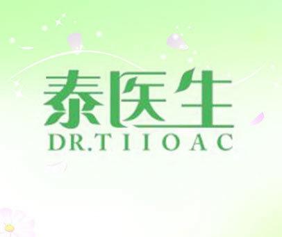 泰医生 DR.TIIOAC