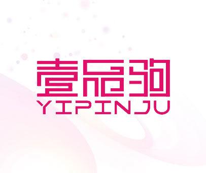 壹品驹 YIPINJU