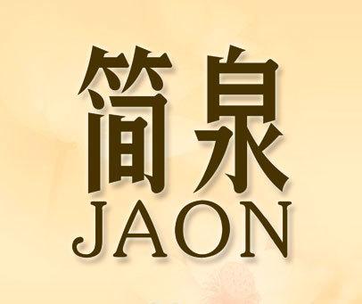 简泉 JAON