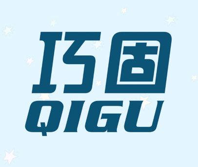巧固 QIGU