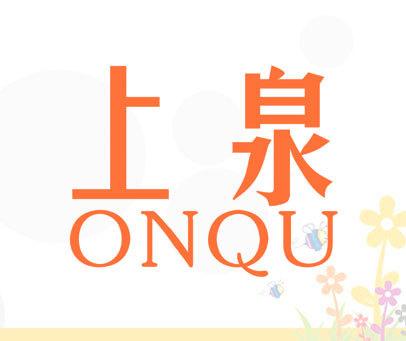 上泉 ONQU