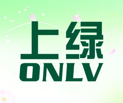 上绿 ONLV