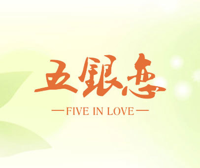 五银恋 FIVE IN LOVE