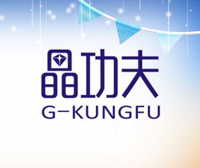 晶功夫 G-KUNGFU