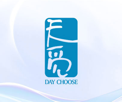 天觅  DAY CHOOSE