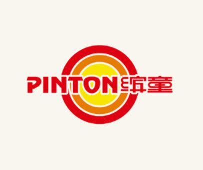 缤童 PINTON