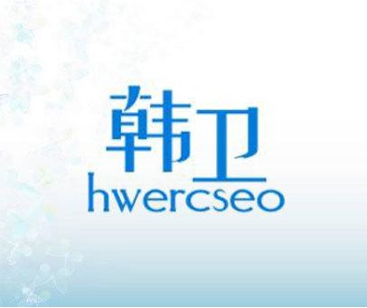 韩卫 HWERCSEO