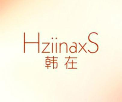 韩在  HZIINAXS