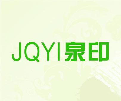 泉印 JQYI
