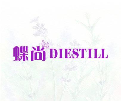 蝶尚 DIESTILL