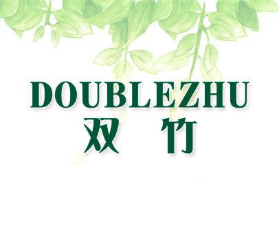 双竹 DOUBLEZHU
