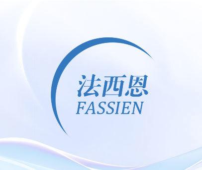 法西恩 FASSIEN