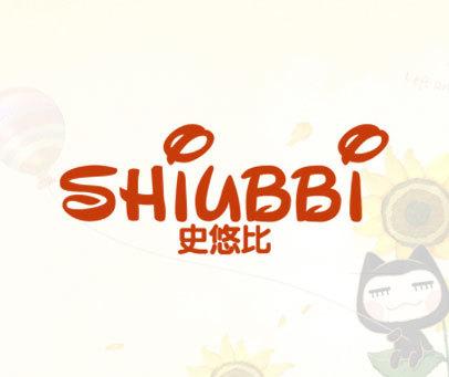 史悠比 SHIUBBI