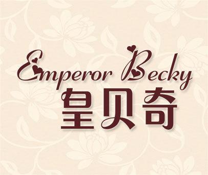 皇贝奇 EMPEROR BECKY